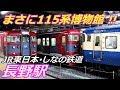 まさに115系博物館 !!【JR東日本・しなの鉄道/長野駅】2019年6月