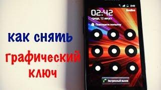 как разблокировать графический ключ android(Простой способ убрать пароль на телефоне., 2015-08-12T02:43:49.000Z)