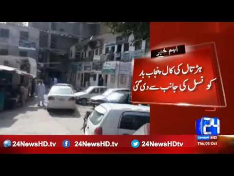Rawalpindi District Bar Association strike