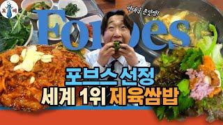 포브스선정 믿고 먹는 국내 최고의 제육쌈밥 맛집 '수정…
