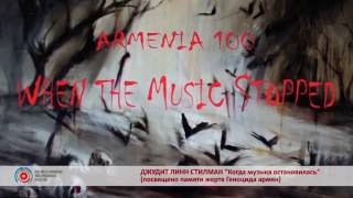 Джудит Линн Стилман «Когда музыка остановилась»