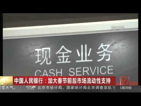 中国人民银行:加大春节前后市场流动性支持