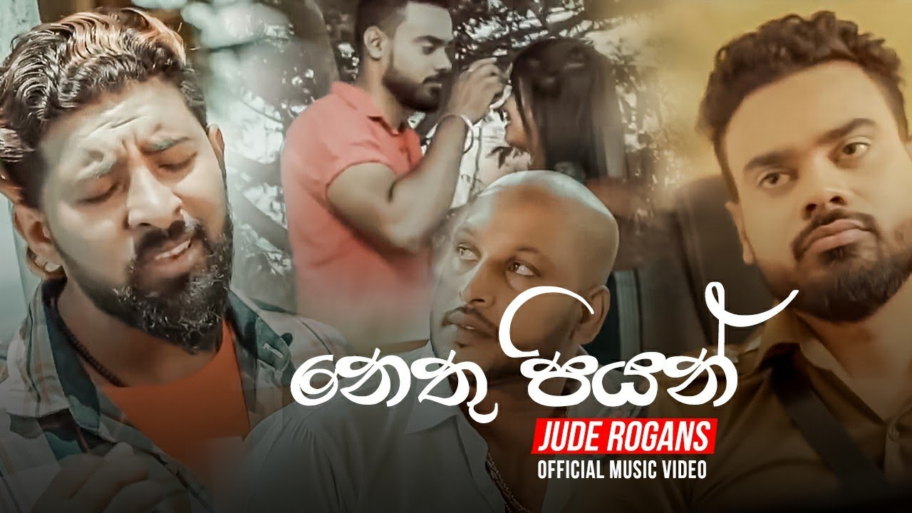 Nethu Piyan (නෙතු පියන්) - Jude Rogans | Chamath Sangeeth