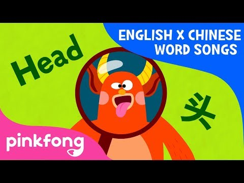 Head and Shoulders (头和肩膀) | English x Chinese Word Songs | Pinkfong Songs for Children