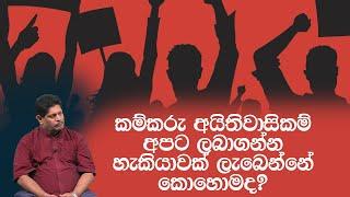 කම්කරු අයිතිවාසිකම් අපට ලබාගන්න හැකියාවක් ලැබෙන්නේ කොහොමද?  | Piyum Vila |  01 - 05 -2020|Siyatha TV Thumbnail