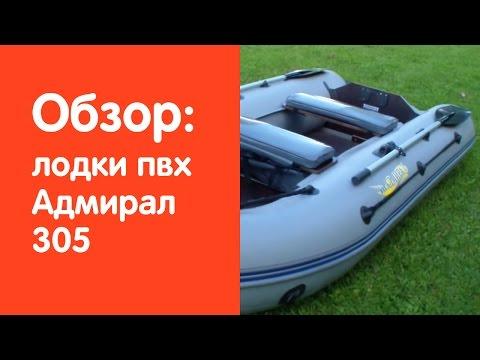 Видео обзор надувной лодки Адмирал 305 от интернет-магазина www.v-lodke.ru