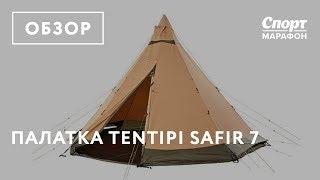 Палатка Tentipi Safir 7. Обзор