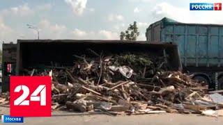 Смотреть видео Перевернувшийся грузовик заблокировал движение по дублеру Варшавского шоссе - Россия 24 онлайн