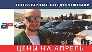 Цены На Автомобили Из Сша В Грузии На Авторынке Autopapa В Апреле 2019 (Часть 2)
