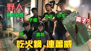 【杰生】亂拍一波,野人火鍋!!蠍子棒棒糖!?ft.DE JuN.鴻麟.小毛.子恆