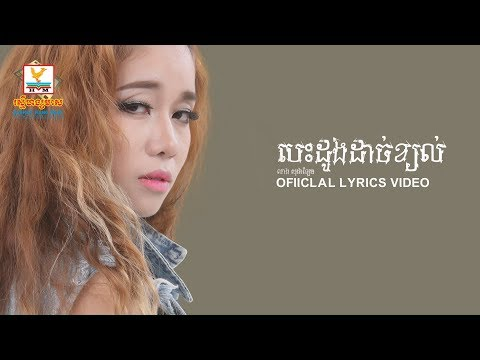 Bes Dong Daj Kjorl - Leang Sophalen [OFFICIAL LYRIC VIDEO]