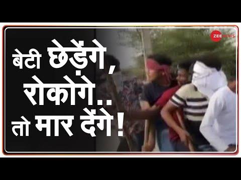 Haryana Molestation Case: