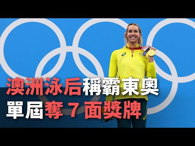 澳洲泳后稱霸東奧   單屆奪7面獎牌【央廣國際新聞】
