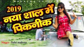 Happy New Year Naya shal me Picnic Singer Tulsi Mahato Khortha NEw song 2019