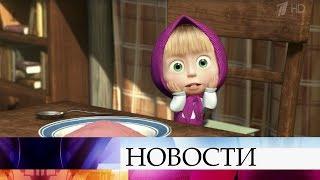 Британская «Таймс» назвала кремлевской пропагандой российский мультсериал «Маша и Медведь».