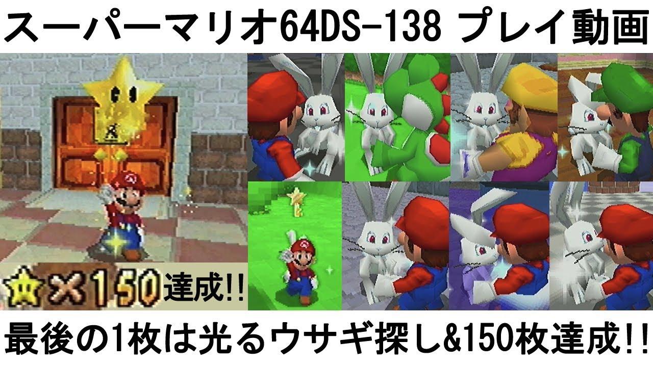 スーパー マリオ 64ds