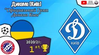 FC Dynamo Kyiv Anthem