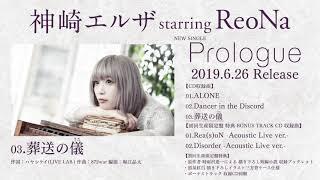神崎エルザ starring ReoNa Prologue -全曲試聴Movie-