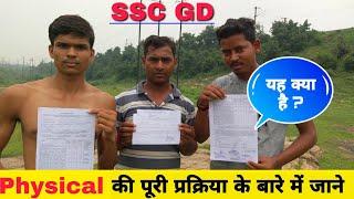 ssc gd physical or running test/ssc gd running or physical test / SSC gd 17 August running / SSC gd