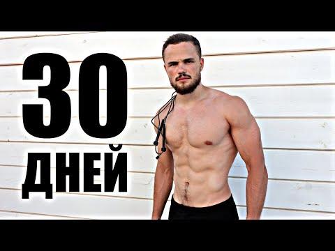 Убрать Живот за 30 Дней (БЕЗ ОТДЫХА)