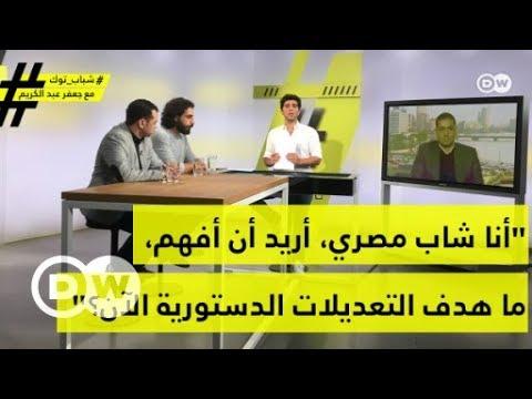-أنا شاب مصري، أريد أن أفهم، ما هدف التعديلات الدستورية الآن؟-| شباب توك  - نشر قبل 3 ساعة