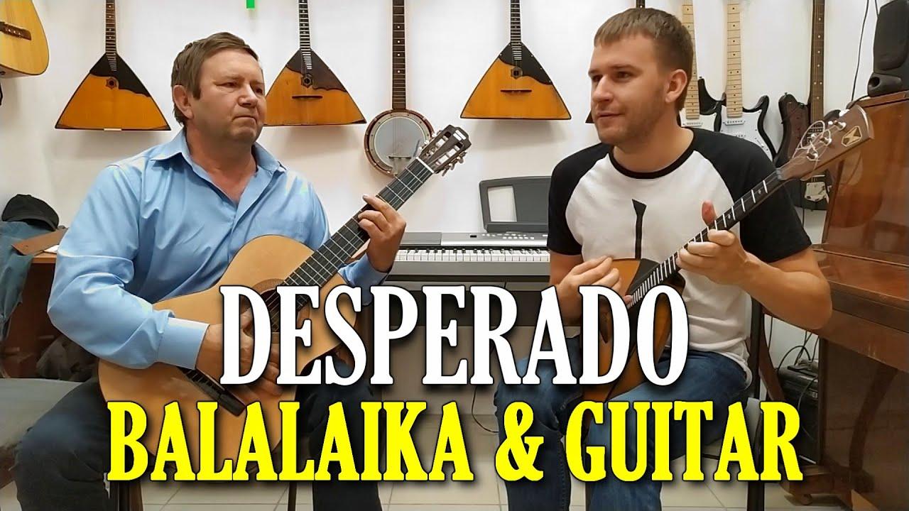 Desperado на балалайке и гитаре. Не урок 7. Уроки игры на балалайке