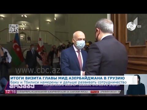 Итоги визита главы МИД Азербайджана в Грузию