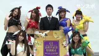 住之江ボートの「G1 第41回高松宮記念特別競走」が開催されるのに先立...
