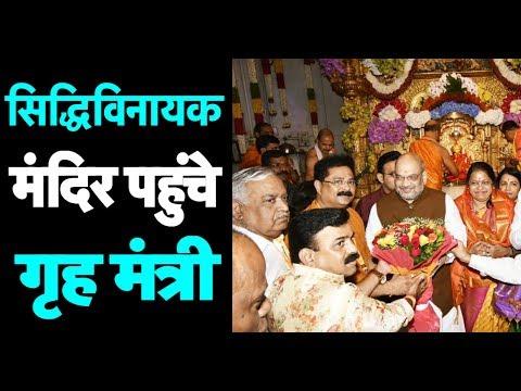 #GaneshChaturthi अमित शाह ने किया सिद्धिविनायक मंदिर में गणपति का दर्शन । from YouTube · Duration:  1 minutes 30 seconds