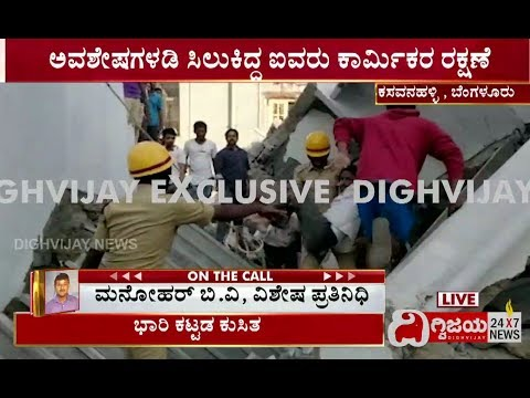 Bangalore Building Collapse in Kasavanahalli