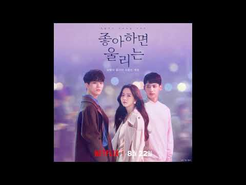 K-Drama Love Alarm Various Artists: Morning Alarm