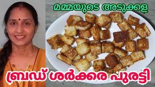 Crispy Bread Snack // ബ്രഡ് ശർക്കര പുരട്ടി