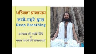 | भस्त्रिका प्राणायाम | Deep Breathing - Right way to Practice by Nityanandam Shree