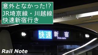 意外と無かった!?快速新宿行き - JR埼京線・川越線/Rapid for Shinjuku - JR Saikyo Line Kawagoe Line/2020.05.31