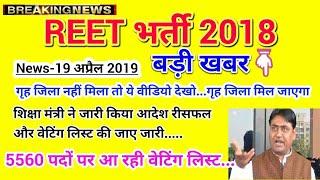 REET Waiting List Jari karne ka aadesh || रीट भर्ती 2018 वेटिंग लिस्ट और रीसफल से जुड़ी बड़ी अपडेट