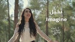 John Lennon - Imagine/تخيّل (Cover by Lina Sleibi - لينا صليبي)