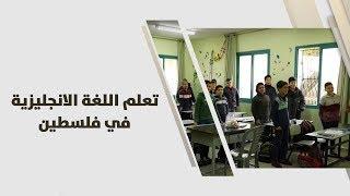 تعلم اللغة الانجليزية في فلسطين