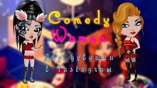 Аватария || Comedy Woman || Две девушки в Instagram