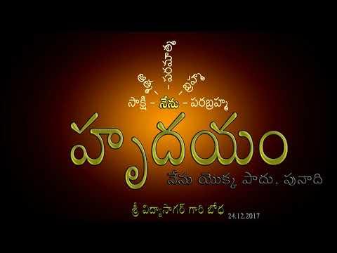 Hrudayam - హృదయం - Shri vidya sagar gari speech