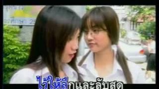 Tangmo At  MV  Poor Ter Pen Kon Dee Thumbnail