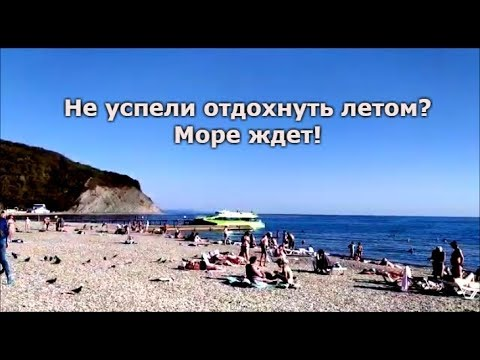 Пляж и море Архипо-Осиповки 02.10.2019 / Бархатный сезон на курорте