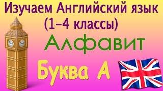 Английский язык для 1-4 классов. Алфавит. Видеоуроки 1-26