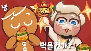 쿠키런 킹덤 KFC맛쿠키 먹방!