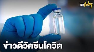 ไฟเซอร์ เผยผลทดลองวัคซีนโควิด ป้องกันติดเชื้อได้ 90%   ข่าว