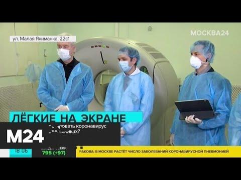 Коронавирус начнут диагностировать в поликлиниках Москвы - Москва 24