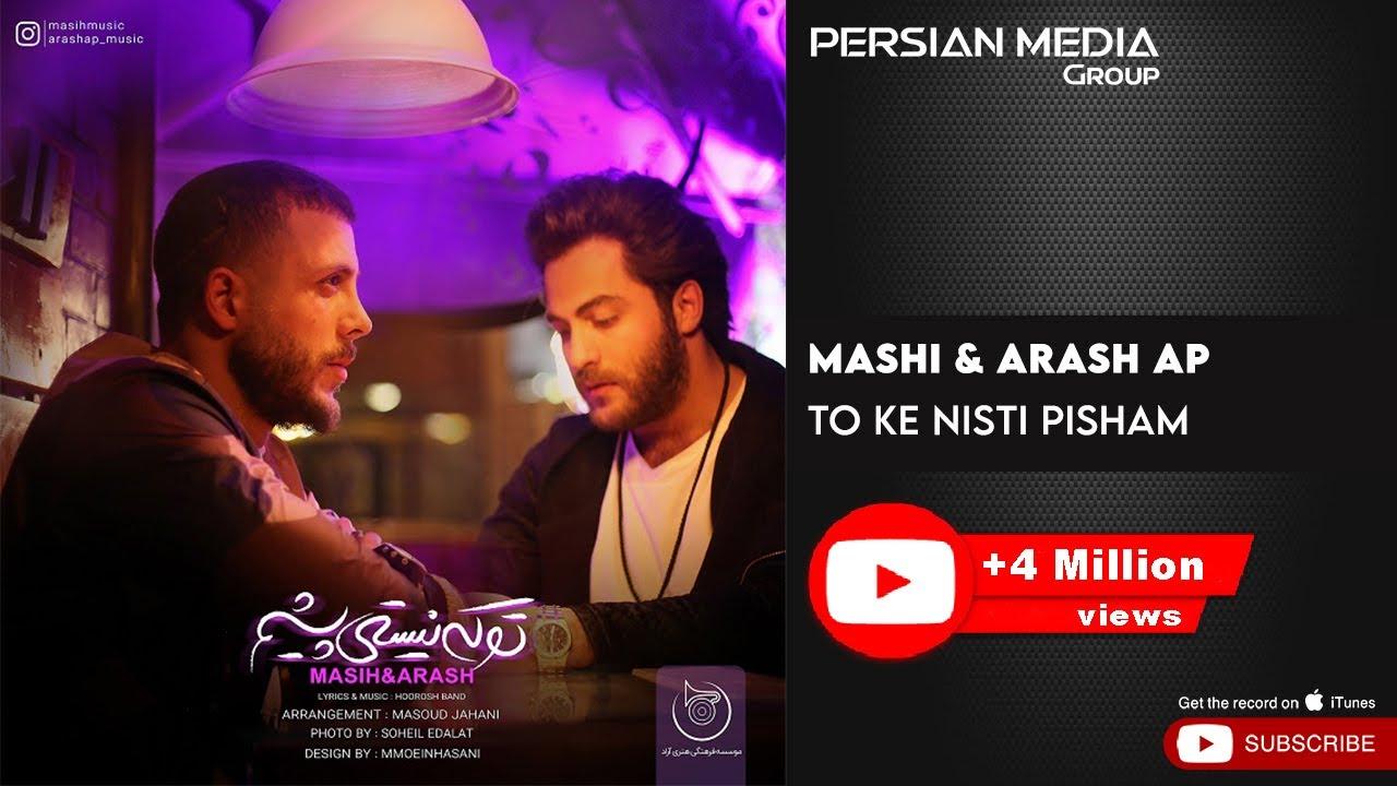 Download Masih & Arash Ap - To Ke Nisti Pisham ( مسیح و آرش ای پی - تو که نیستی پیشم )