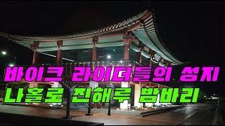 """라이더들의 성지 """"진해루"""" 야간 바이크 라이딩(밤바리) BMW S1000RR"""