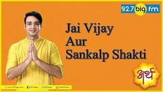 Arth - Jai Vijay Aur...