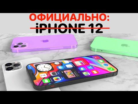 iPhone 12 НЕ БУДЕТ! Что Apple представит на презентации в сентябре ?