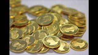 خرید و فروش سکه طلا